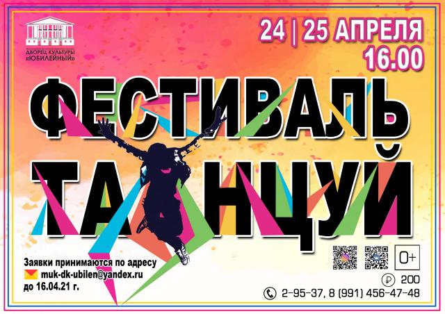 """фестиваль """"Танцуй"""""""