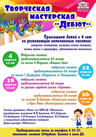 """*Творческая мастерская """"Дебют"""""""