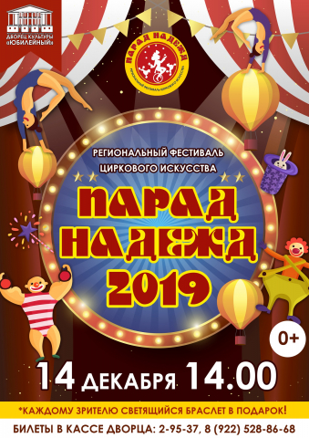*Цирковой фестиваль ПАРАД НАДЕЖД-2019
