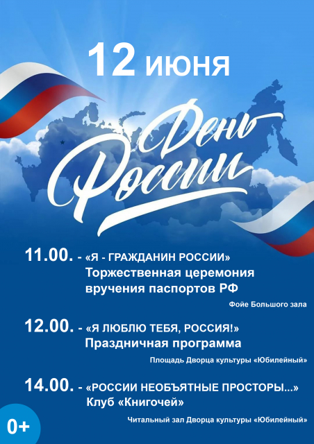 *День России