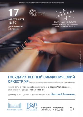 *Государственный симфонический оркестр УР