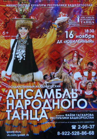 Ансамбль народного танца республики Башкортостан.