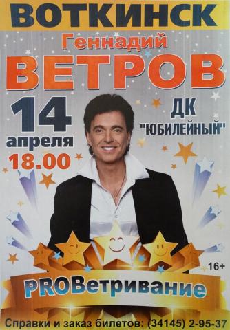 *Геннадий ВЕТРОВ