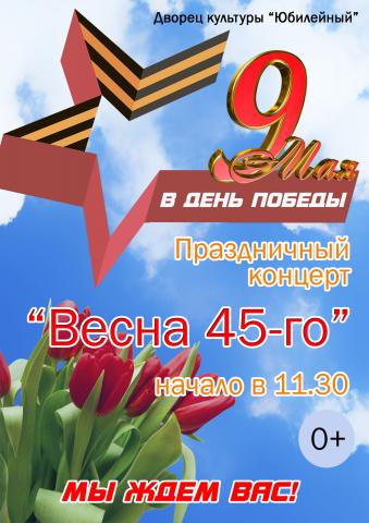 Весна 45-го