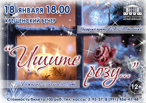 *Крещенский вечер