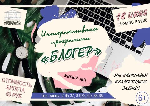 """*Интерактивная программа """"Блогер"""""""