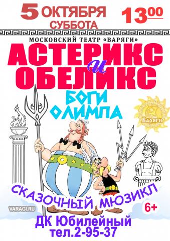 *Астерикс и Обеликс - Боги ОЛИМПА