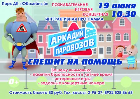 *Аркадий Паровозов спешит на помощь.