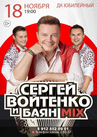 *Сергей ВОЙТЕНКО и БАЯН MIX