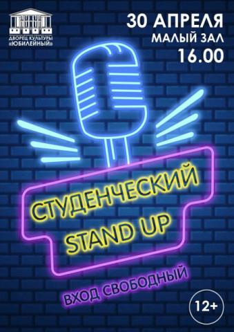 Студенческий Stand-Up