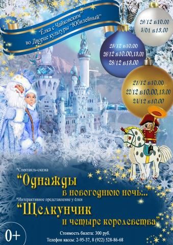 *Действо-сказка «Однажды в новогоднюю ночь...»