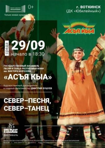 *Север - песня, север - танец!