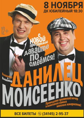*Владимир Моисеенко и Владимир Данилец