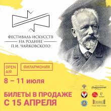 """64 фестиваль искусств """"На Родине П.И. Чайковского"""""""